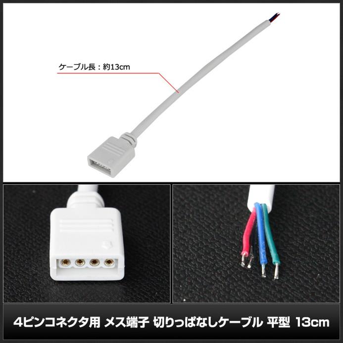 Kaito7507(1本) 4ピンコネクタ用 メス端子 切りっぱなしケーブル 平型 (白) 13cm