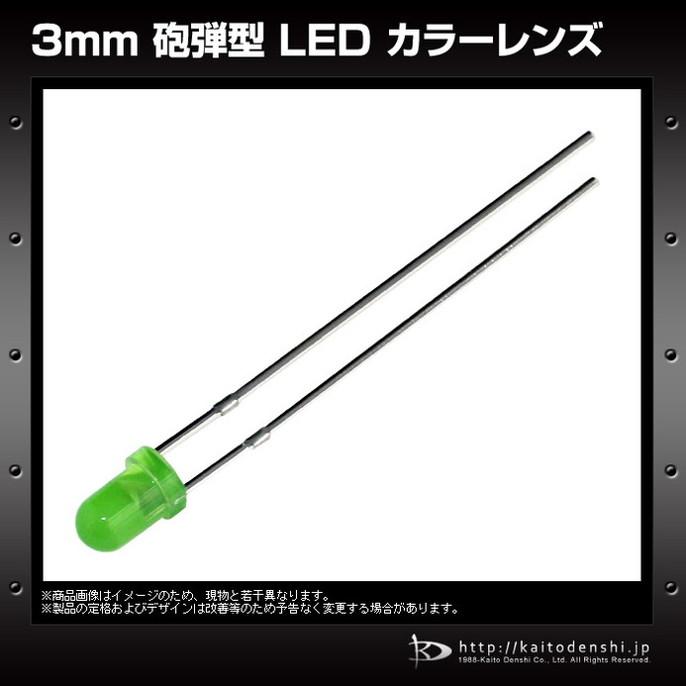 1035(50個) LED 砲弾型 3mm 緑色 (カラーレンズ) 2000〜3000mcd 520-525nm 3.0-3.2V