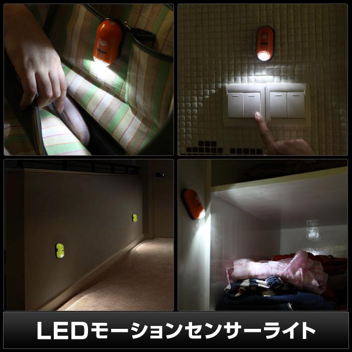 【人感センサー付き 自動点灯】 LEDモーションセンサーライト 緑ボディー SN109S(dooda製)
