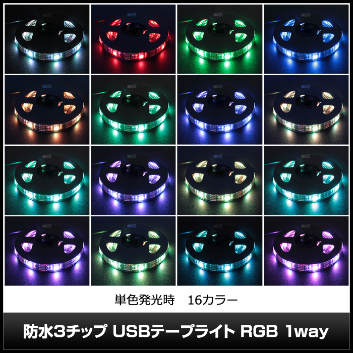 Kaito7858(10個) USB 防水 LEDテープライト RGB[多色発光] 3チップ 1m×1本入り リモコン調光可能 DC5V