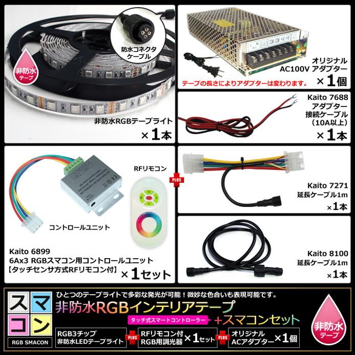 【スマコン400cm×1本セット】 非防水RGBテープライト(RoHS対応) +RF調光器+対応アダプター付き