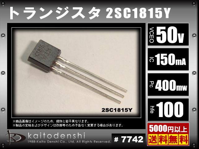 Kaito7742(10個) NPNトランジスタ 2SC1815Y TO-92