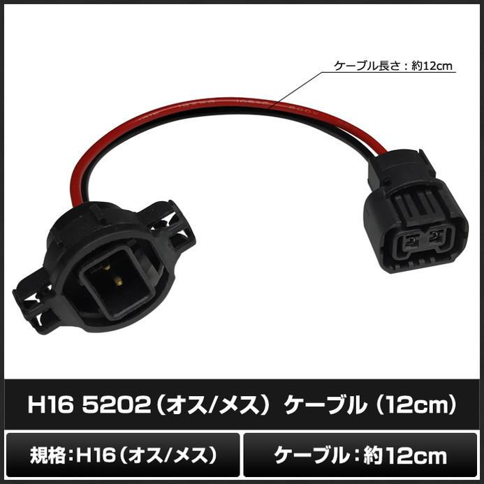 5436(1個) H16 5202 (オス/メス) ケーブル 12cm