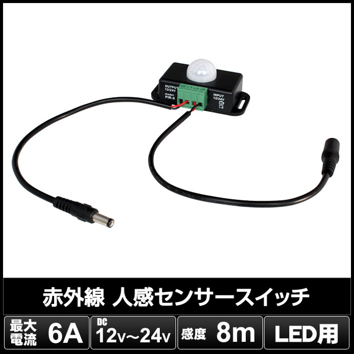 Kaito7700(50個) LED用 赤外線 人感センサースイッチ [固定タイプ+ケーブル付き]  DC(12V〜24V 6A) LN-SPIR-1CH-LV