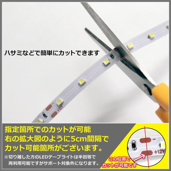 【送料無料 / 日時指定不可】薄型12V 非防水LEDテープライト 1チップ 500cm 両端子 [白ベース]