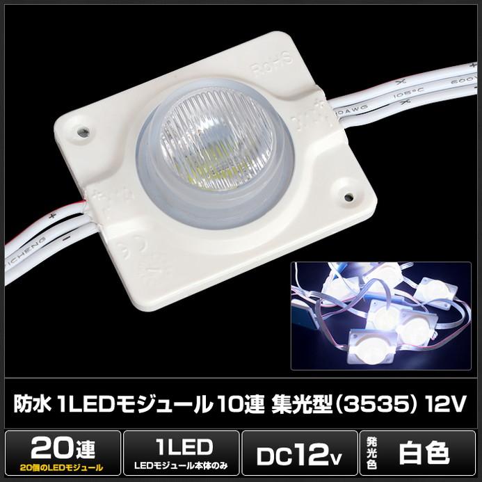 Kaito8541(20連×5SET) 防水 1LEDモジュール 白色 20連 集光型 (3535) 12V [単体]