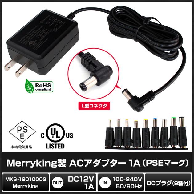 0907(100セット) ACアダプター 12V/1A [L型コネクタ] (MKS-1201000S) AC100V〜240V + DCジャック変換アダプタ 9種セット PSE/RoHS対応 安心の1年保証