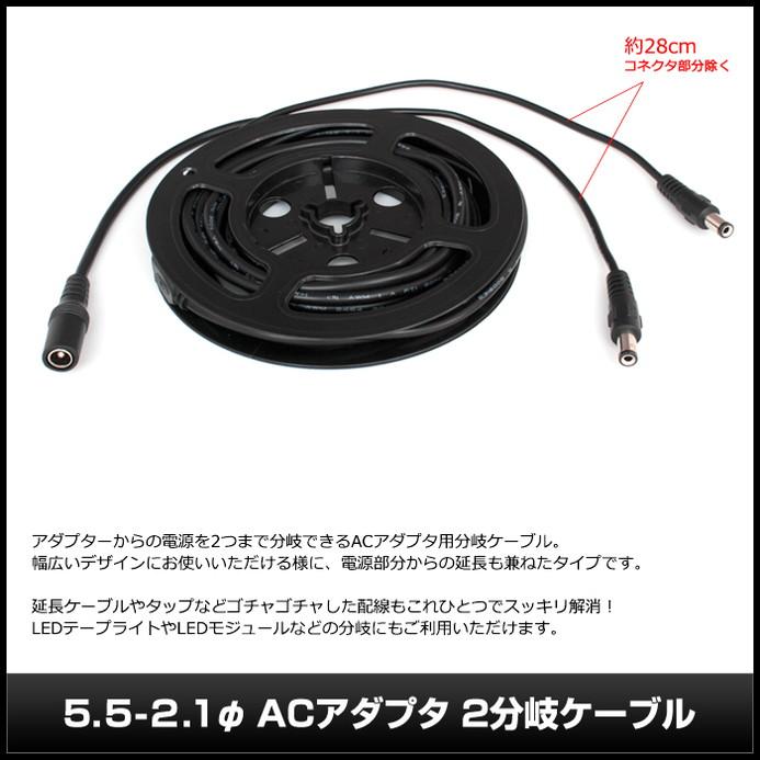 Kaito6121(50本) ACアダプタ2分岐ケーブル  5.5-2.1φ [1.5m]