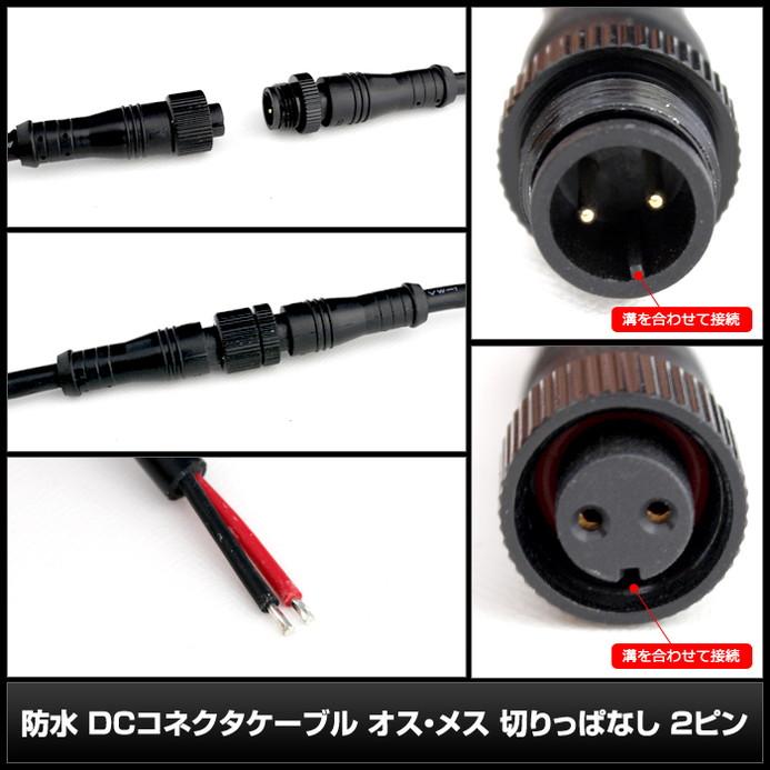 6830(100個) 防水/IP65 DCコネクタケーブル (メタルストッパー付き) オス・メス 切りっぱなし 2ピン (小)