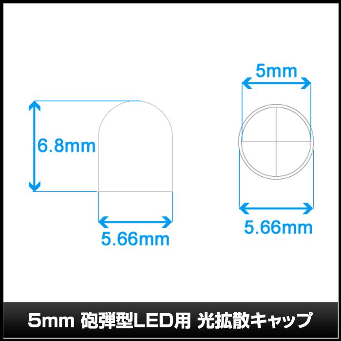 【10個】OptoSupply 5mm 砲弾型LED用 光拡散キャップ