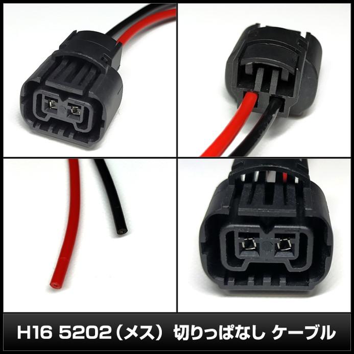 5437(1個) H16 5202 (メス) 切りっぱなし ケーブル 10cm