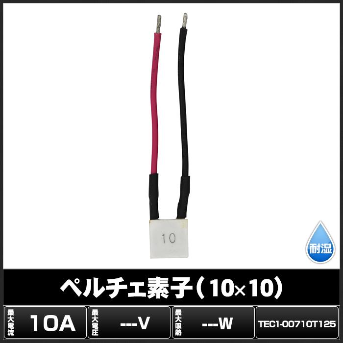 Kaito7787(1個) ペルチェ素子 TEC1-00710T125 (10x10) 10A