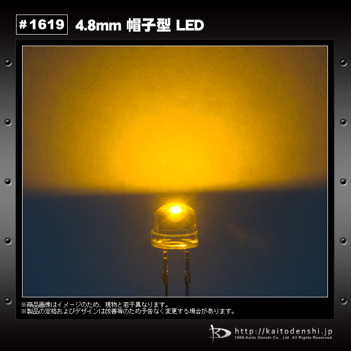 Kaito1619(50個) LED 帽子型 4.8mm 黄色 1200〜1500mcd
