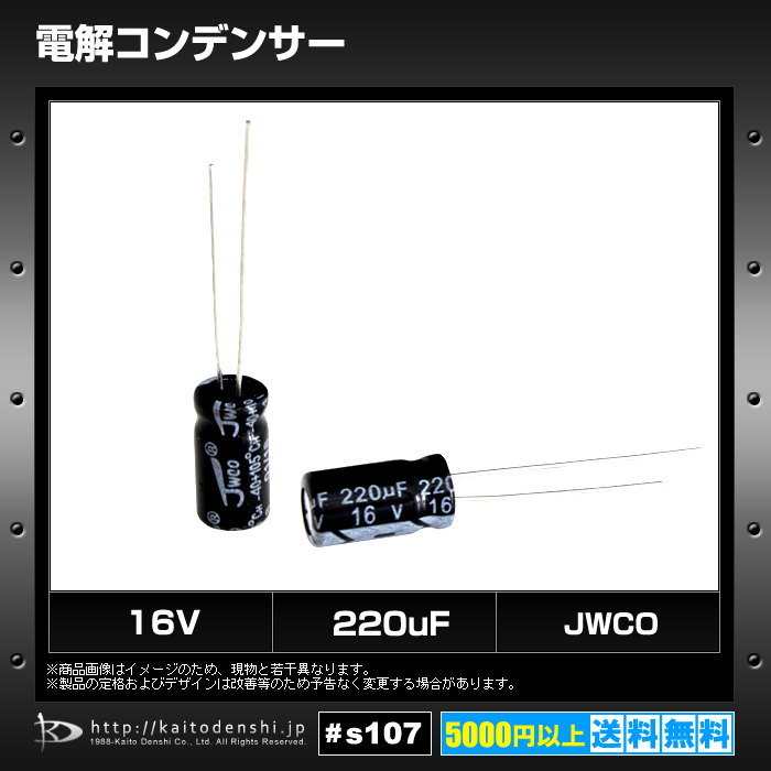 [s107] 電解コンデンサー 16V 220uF 6.3x12 [JWCO] (10個)