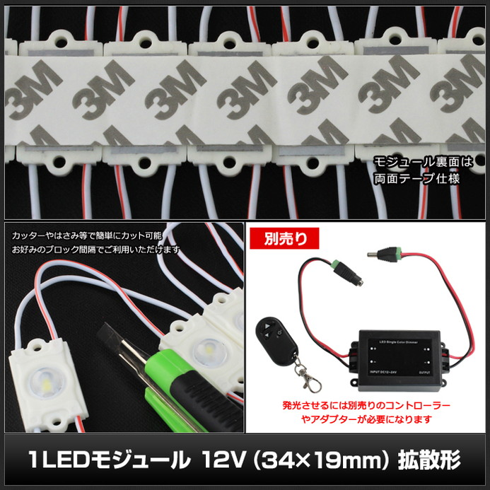 [10連×10set] 1LEDモジュール 12V 白色 (34×19mm) 拡散形