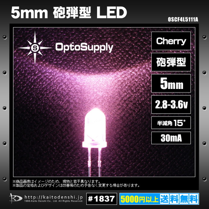 Kaito1837(50個) LED 砲弾型 5mm Cherry OptoSupply 30mA 15deg [OSCF4L5111A]
