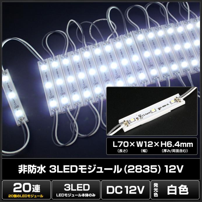 8495(20連×1set) 非防水 3LEDモジュール(2835 SMD) 12V 白色 (1.2cm×7.0cm)