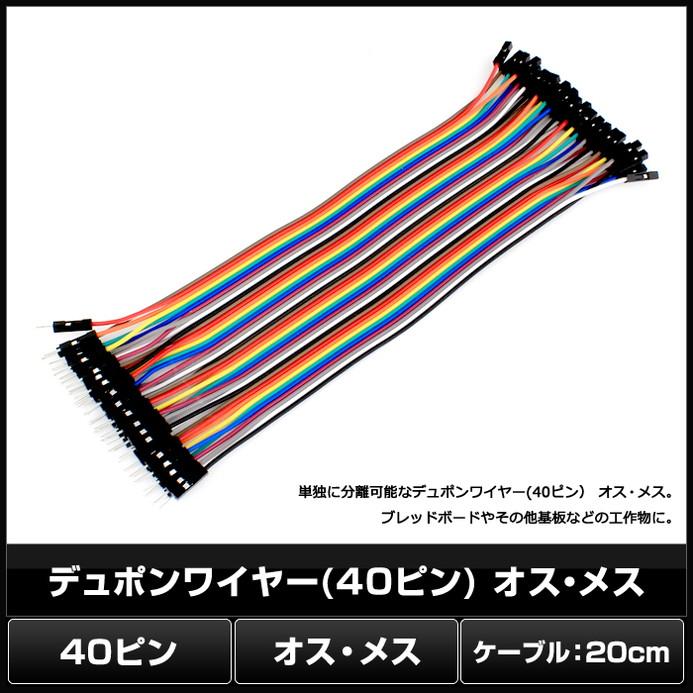 Kaito6061(1個) デュポンワイヤー (40ピン) オス・メス