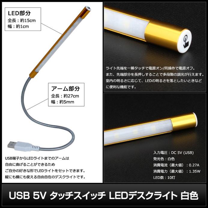 【1個】 USB 5V タッチスイッチ LEDデスクライト 白発光 フレキシブルアーム 610