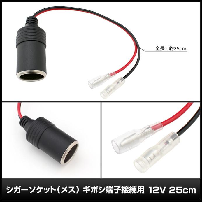 6060(1個) シガーソケット (メス) ギボシ端子接続用 (絶縁スリーブ付き) 20cm 12V