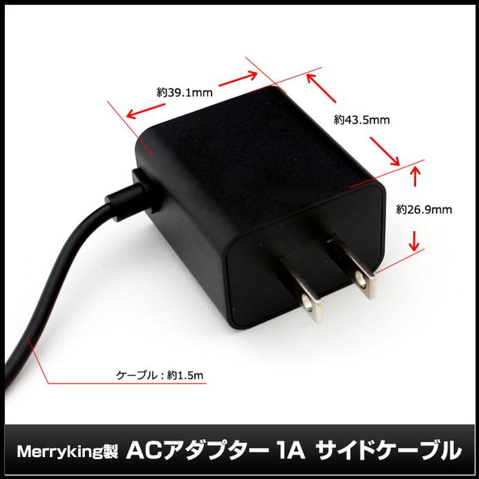 6758(1個) ACアダプタ【安心の1年保証】 1A AC100V-DC12V MKC-1201000VD Merryking サイドケーブル (PSEマーク付/RoHS対応/プラスチック製/黒ボディ)
