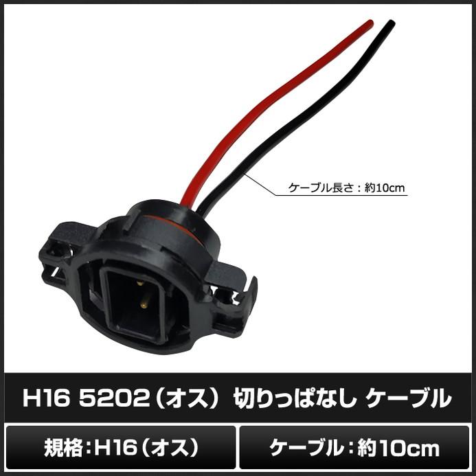 5438(1個) H16 5202 (オス) 切りっぱなし ケーブル 10cm