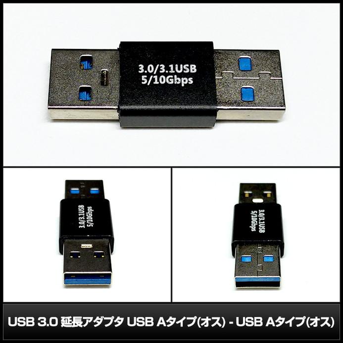 8094(1個) USB 3.0 延長アダプタ USB Aタイプ(オス) - USB Aタイプ(オス)