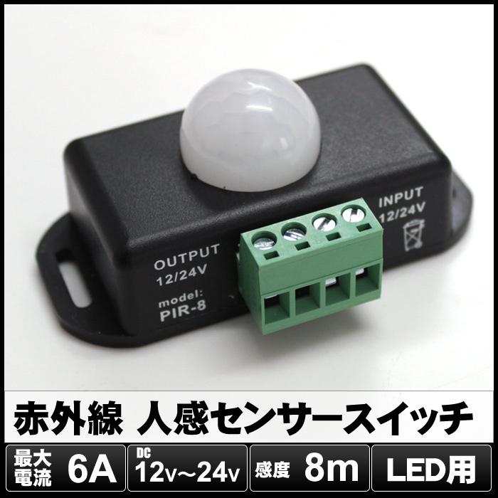 Kaito7696(10個) 赤外線 人感センサースイッチ固定タイプ (DC12V〜24V 6A) LN-SPIR-1CH-LV