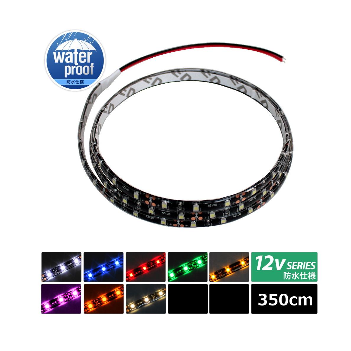 [350cm×1本] 超安12V 防水 LEDテープライト 1チップ 350cm [黒ベース | ケーブル12cm]