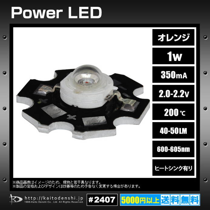 Kaito2407(100個) パワーLED 1W オレンジ 星型ヒートシンク付(KD-JP1W-O-HS)