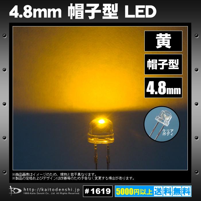 Kaito1619(100個) LED 帽子型 4.8mm 黄色 1200〜1500mcd