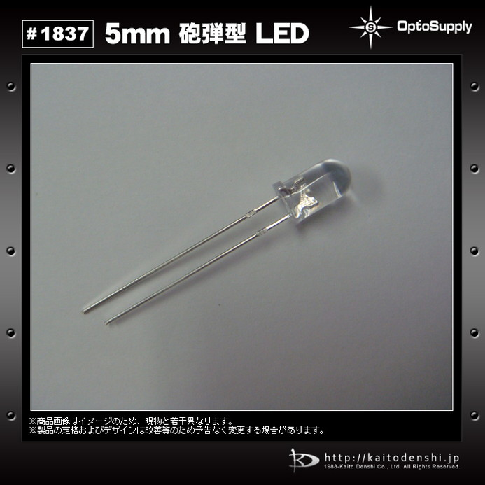 Kaito1837(500個) LED 砲弾型 5mm Cherry OptoSupply 30mA 15deg [OSCF4L5111A]
