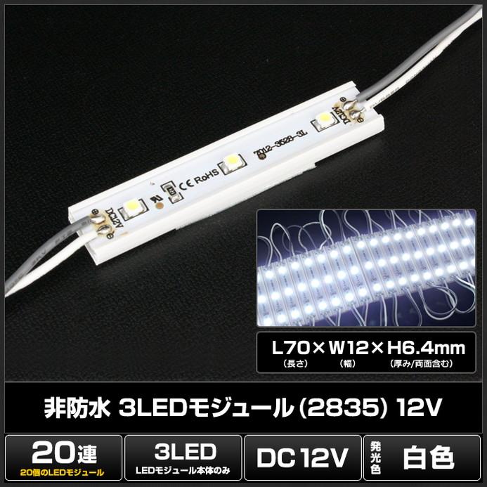 8495(20連×10set) 非防水 3LEDモジュール(2835 SMD) 12V 白色 (1.2cm×7.0cm)