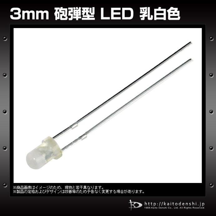 1002(50個) LED 砲弾型 3mm 青色 (乳白色) 1000〜1500mcd 460-465nm 3.0-3.2V