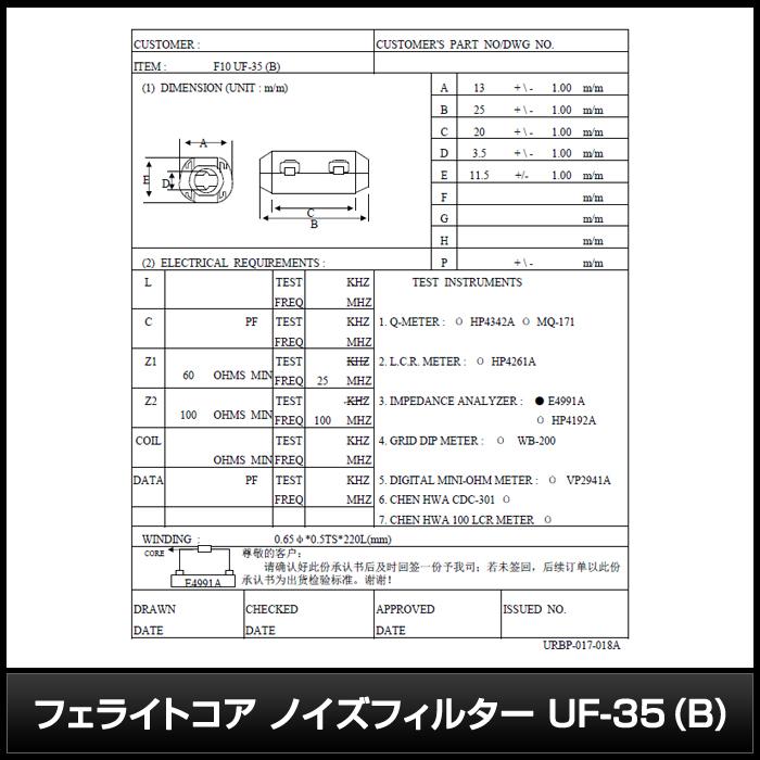 6044(1個) フェライトコア ノイズフィルター UF-35(B)