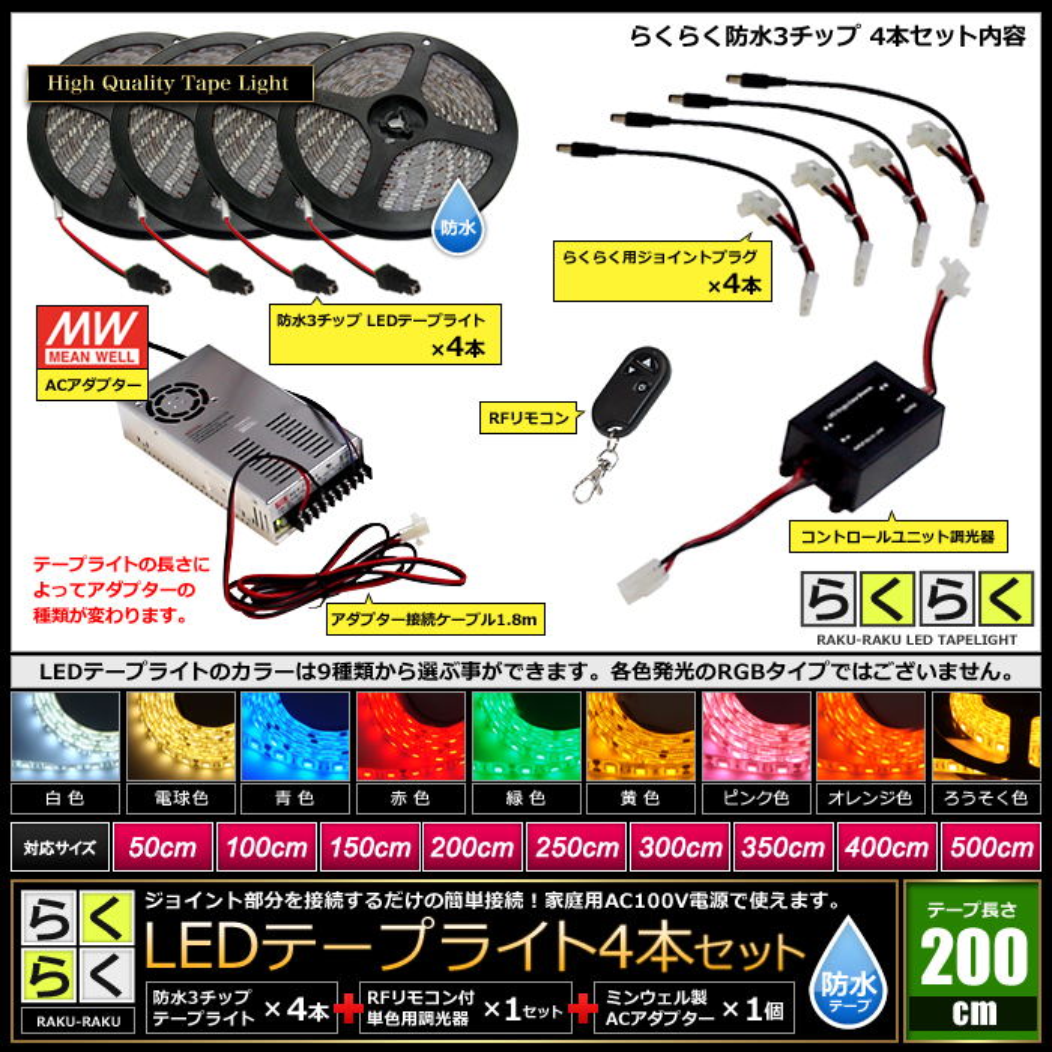 【らくらく200cm×4本セット】 防水3チップ LEDテープライト(RoHS対応) +調光器+対応アダプター付き