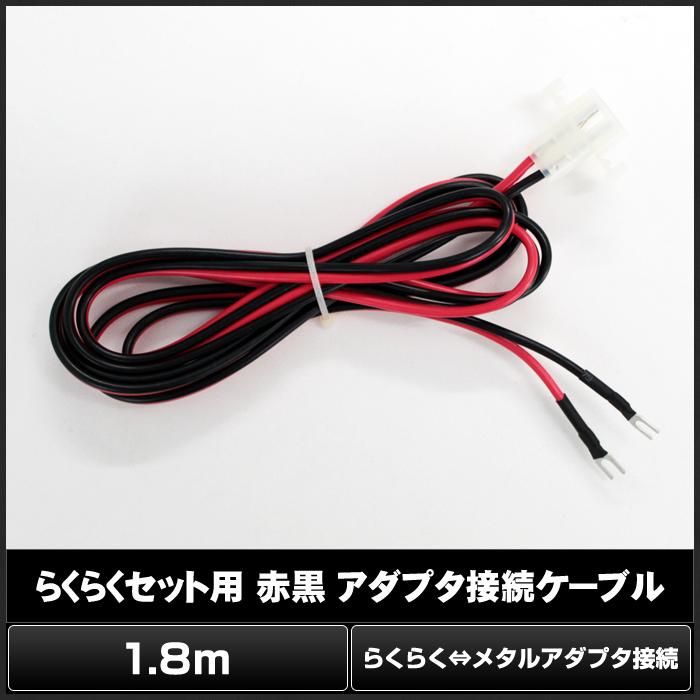 6932 [らくらくテープ用] 赤黒 アダプタ接続ケーブル 1.8m [1本]