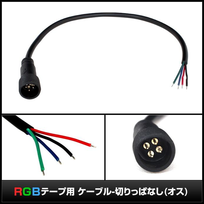 8107(100個) 防水/IP65 ケーブル-切りっぱなし (オス) 20cm