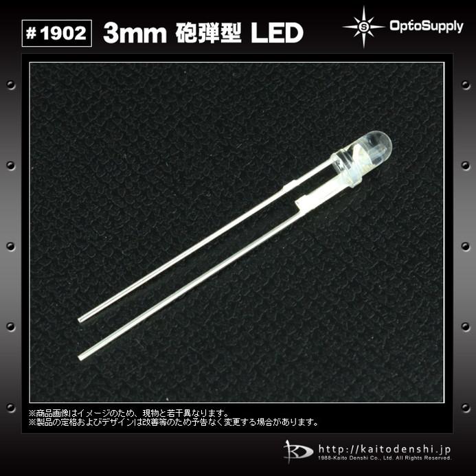 Kaito1902(50個) LED 砲弾型 3mm Blue OptoSupply Deluxe Power 15000mcd 50mA [OSB56L3131P]