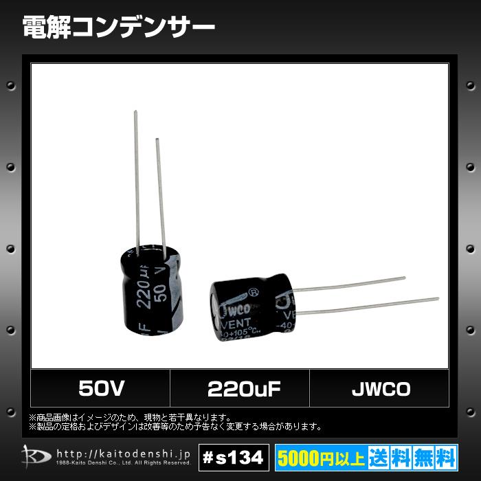 [s134] 電解コンデンサー 50V 220uF 10x13 [JWCO] (100個)
