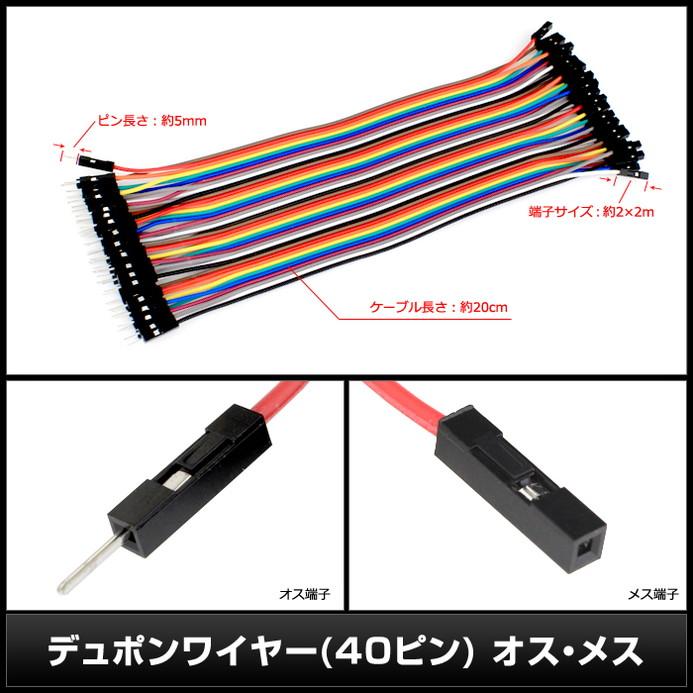 Kaito6061(100個) デュポンワイヤー (40ピン) オス・メス