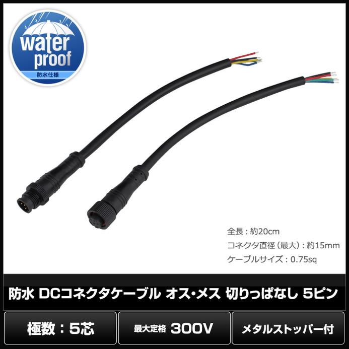 6833(100個) 防水/IP65 DCコネクタケーブル (メタルストッパー付き) オス・メス 切りっぱなし 5ピン (小)