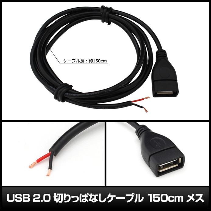 6986(1個) USB 2.0 切りっぱなしケーブル 200cm メス