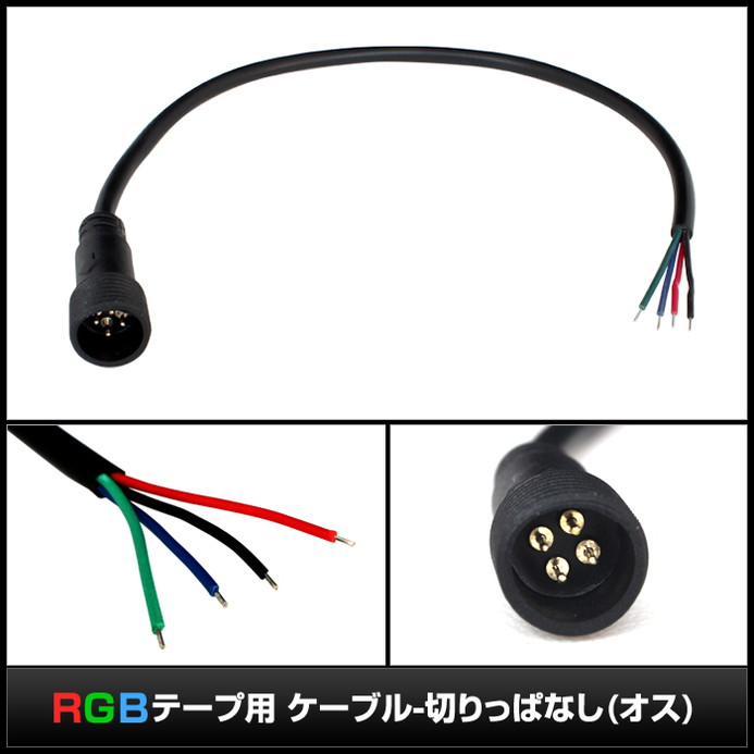 8107(1000個) 防水/IP65 ケーブル-切りっぱなし (オス) 20cm