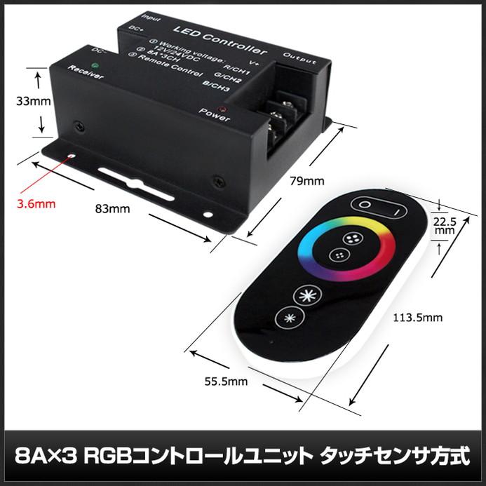 Kaito6915(1個) RGBコントロールユニット 8Ax3 【タッチセンサ方式RFリモコン付】 Black 12V-24V
