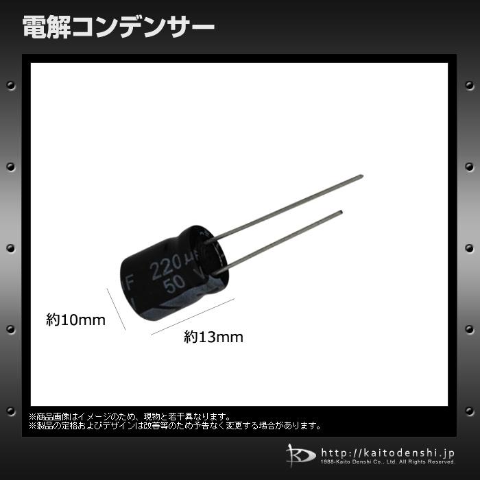 [s134] 電解コンデンサー 50V 220uF 10x13 [JWCO] (1000個)