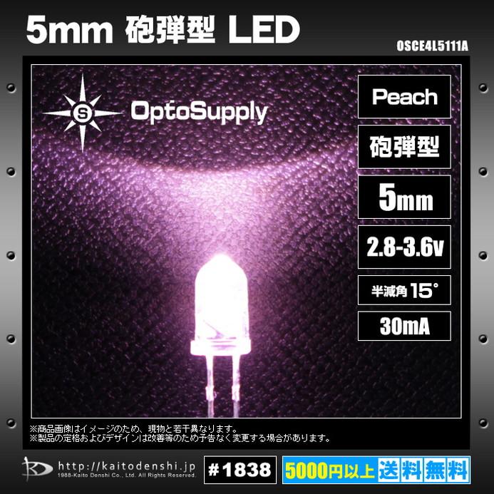 Kaito1838(1000個) LED 砲弾型 5mm Peach OptoSupply 30mA 15deg [OSCE4L5111A]