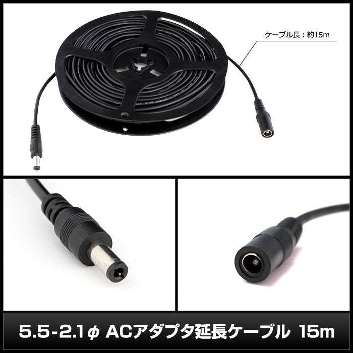 7284(50本) 5.5-2.1φ ACアダプタ延長ケーブル 15m (LEDテープライト用電源コード/Webカメラ/ネットワークカメラ/防犯カメラ 対応)