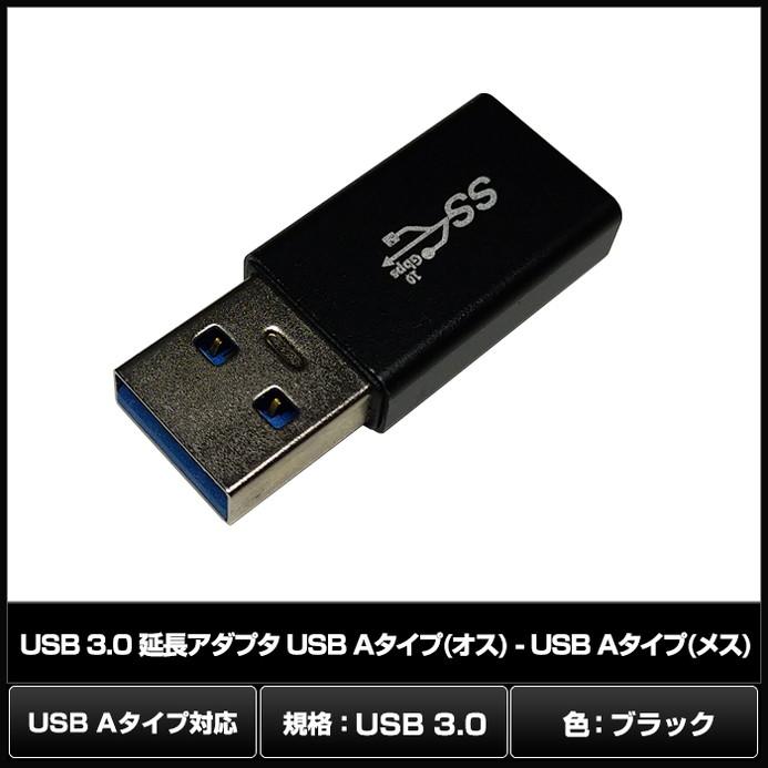8095(1個) USB 3.0 延長アダプタ USB Aタイプ(オス) - USB Aタイプ(メス)