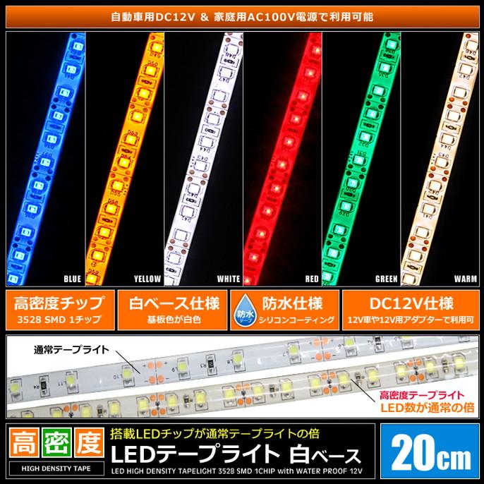 [20cm×2本] 高密度(120LED/1M) 12V LEDテープライト 防水 白ベース